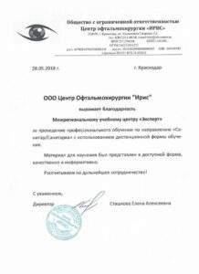 """Благодарственное письмо """"Мясокомбинат Коневской"""" Казань"""