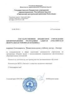 """Благодарственное письмо """"Газпром"""" Казань"""