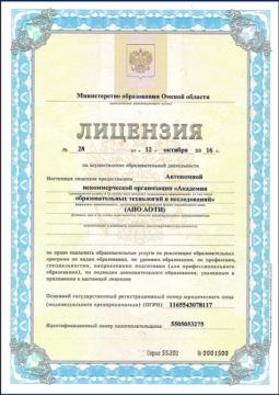 Лицензия на право образовательных услуг